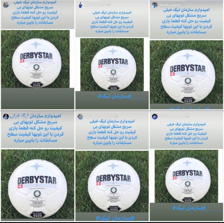 اعتراض استقلالیها به توپهای لیگ برتر