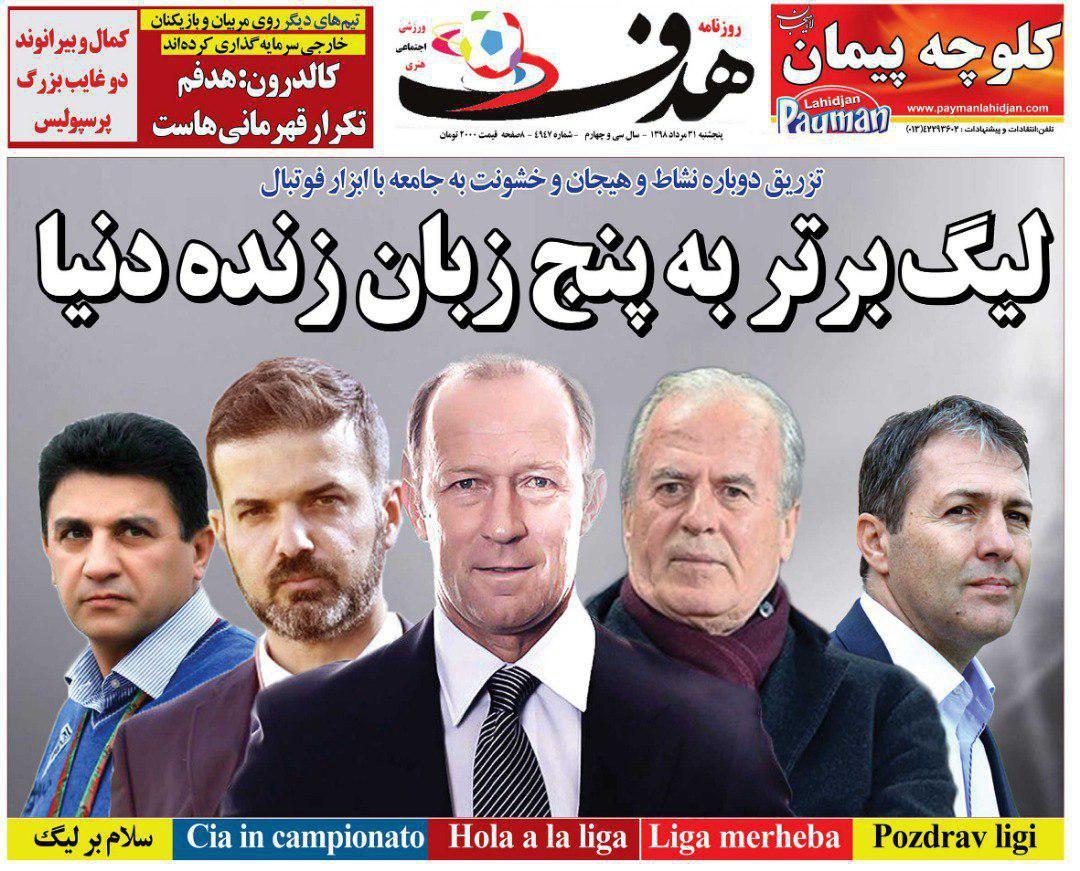 روزنامه هدف - ۳۱ مرداد