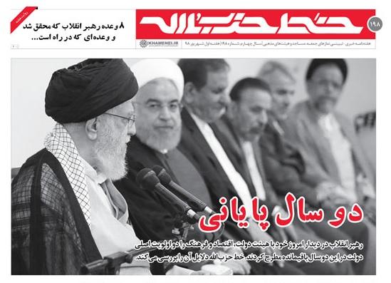 خط حزبالله ۱۹۸| دوسال پایانی