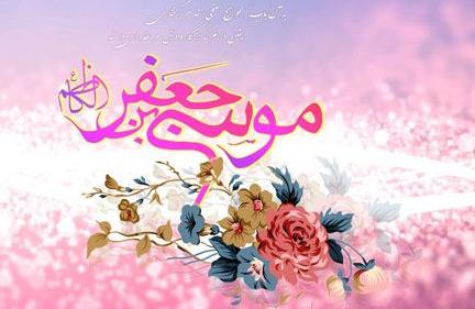 زیباترین متنهای تبریک به مناسبت روز ولادت امام هفتم