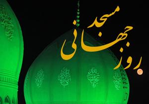 آیینهای گرامیداشت روز جهانی مساجد
