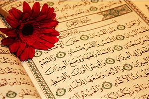 گردهمايي ساليانه مروجهاي درس هايي از قرآن در مشهد