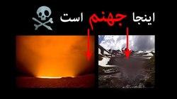 همهچیز درباره درهای مرگبار در ایران/ اینجا «جهنم دره» است + تصاویر