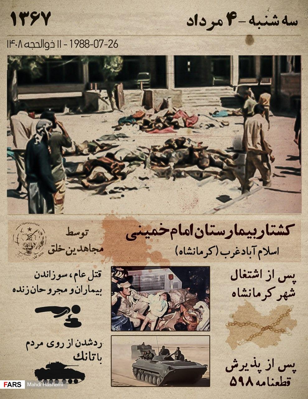 جنایت سربازان «مسعود رجوی» در بیمارستان امام خمینی(ره) / عملیات مرصاد چگونه طراحی شد؟