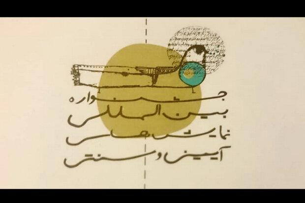 باشگاه خبرنگاران -معرفی آثار ۲ بخش نقالی و دانشجویی جشنواره آیینی و سنتی