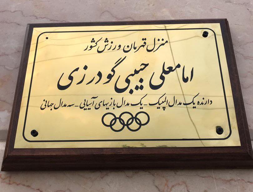 نصب تابلو یادبود برای امامعلی حبیبی و عسگری محمدیان