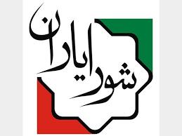 انتخابات شورایاریها تا ساعت ۱۸ تمدید شد