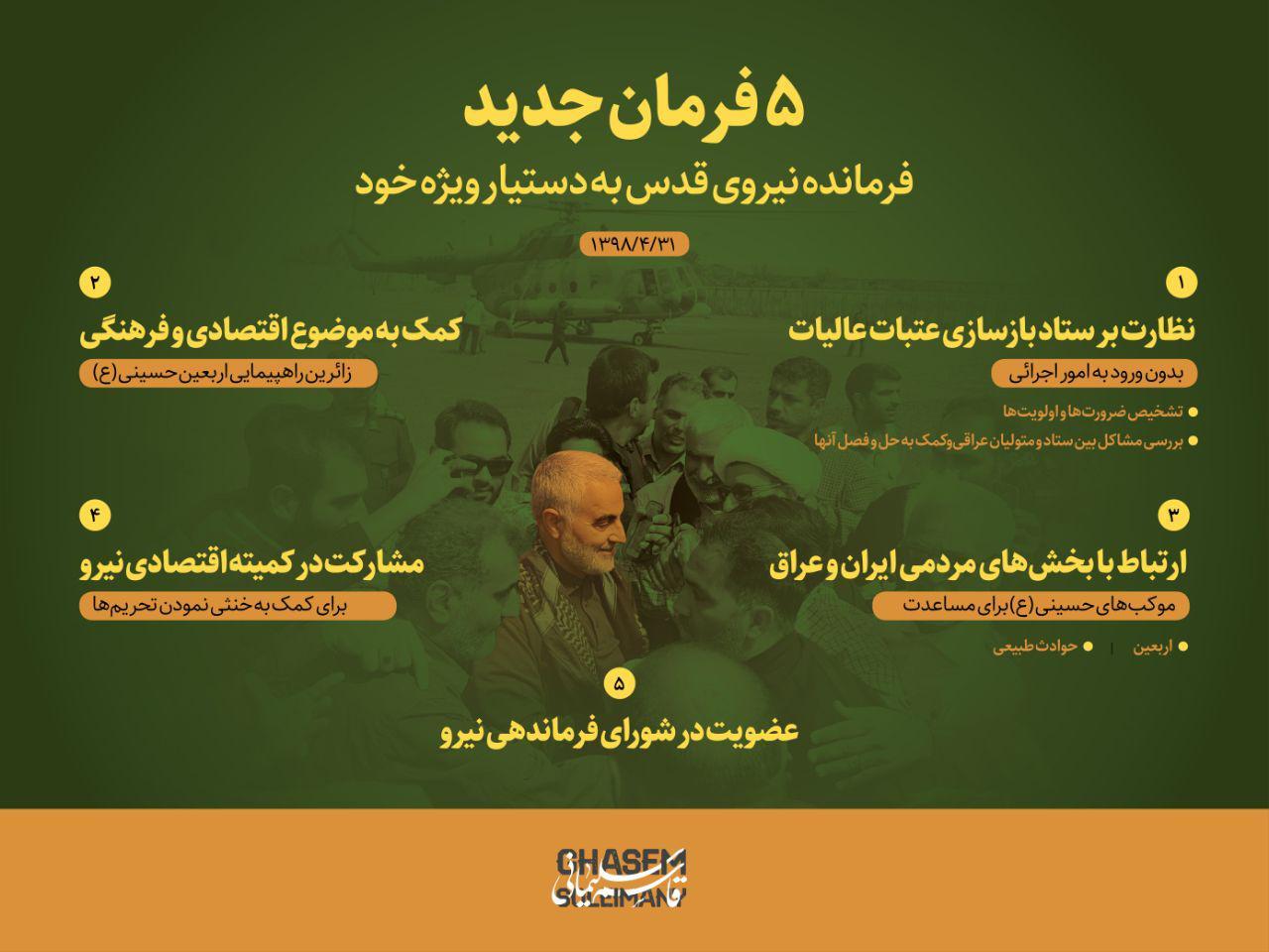 دستورا جدید سردار قاسم سلیمانی
