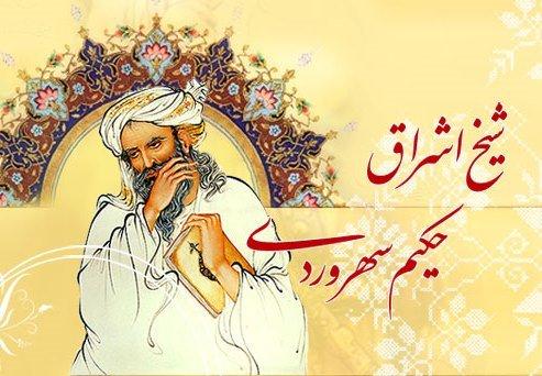 شکوه اندیشه های شیخ اشراق در نگاهی به زندگینانه سهروردی