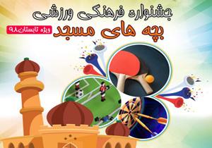 جشنواره بچههای مسجد در شهرکرد برگزار میشود