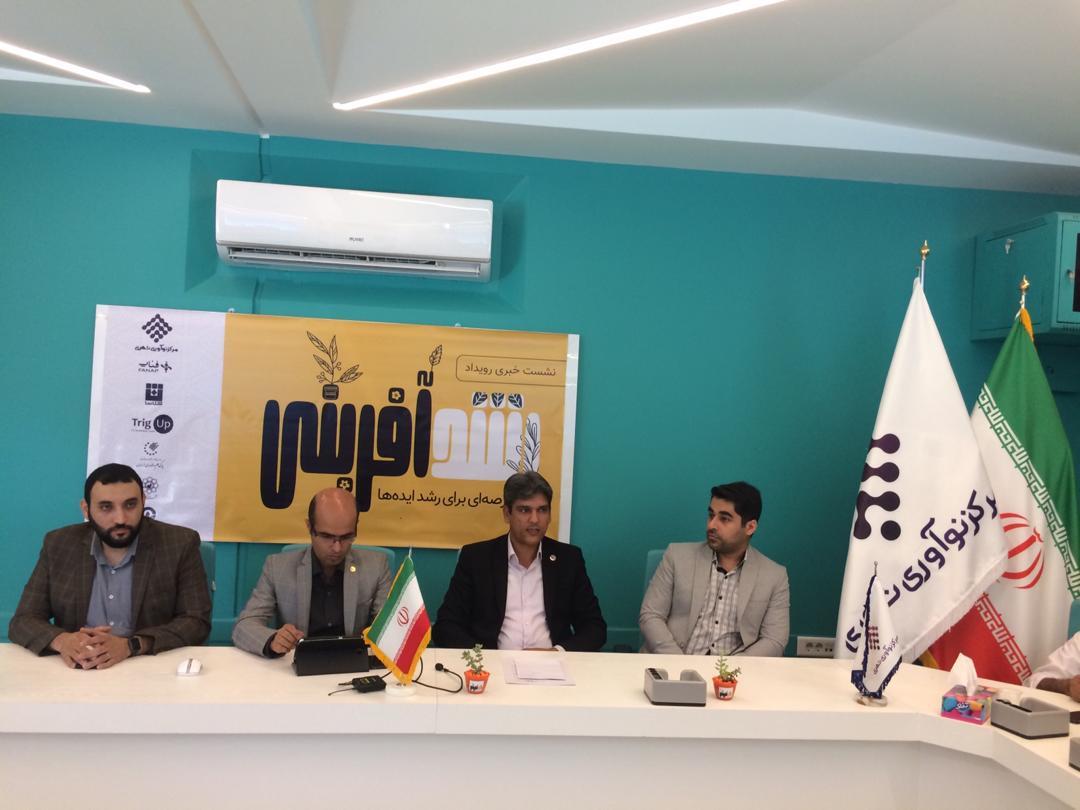 برگزاری رویداد رشد آفرینی با رویکرد حل چالشهای شهری در مشهد