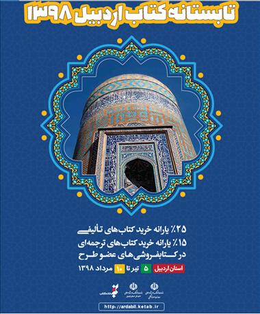 طرح تابستانه کتاب۹۸ ویژه استان اردبیل برگزار می شود