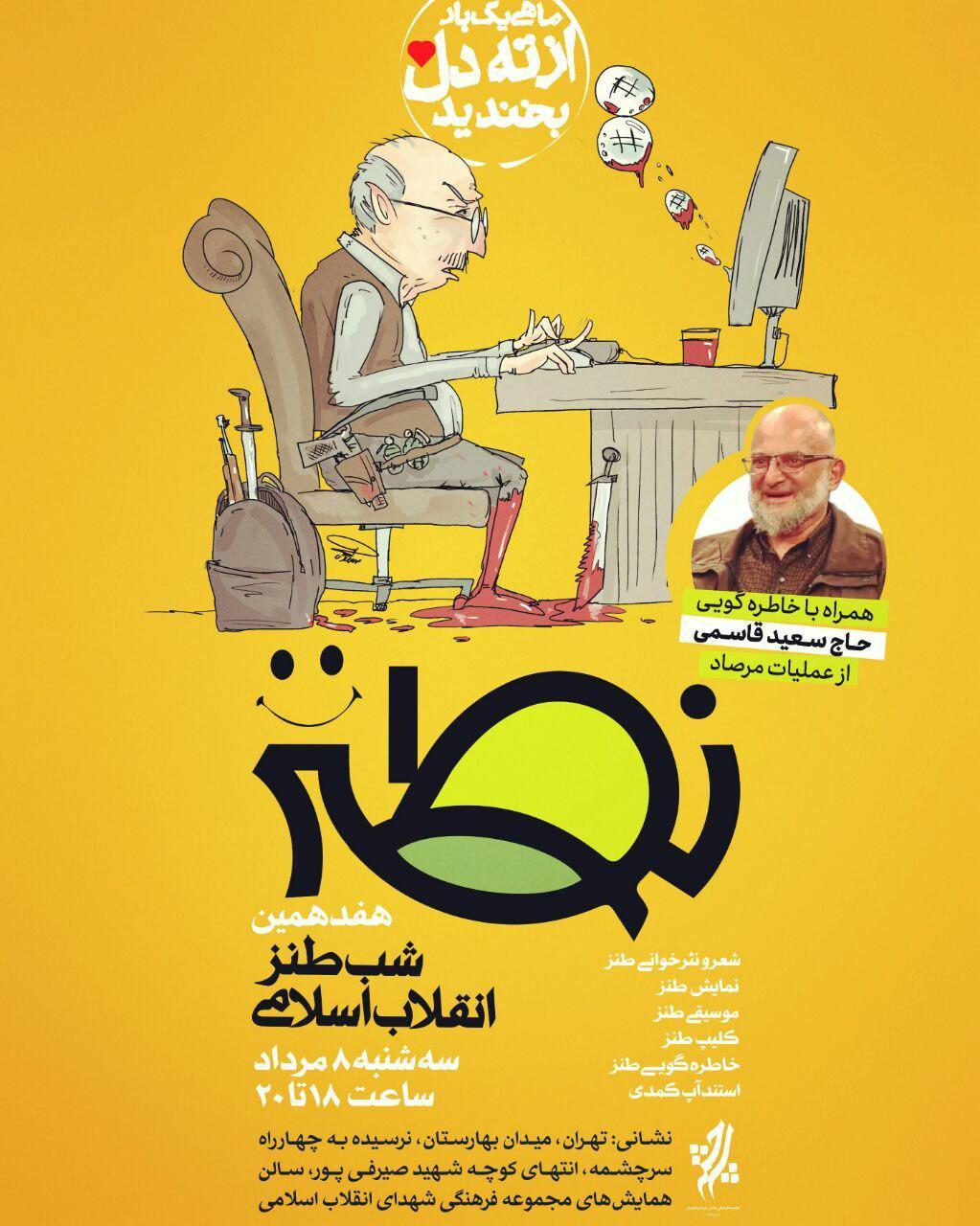 باشگاه خبرنگاران -هفدهمین شب طنز انقلاب اسلامی برگزار میشود/ خاطره گویی از عملیات مرصاد
