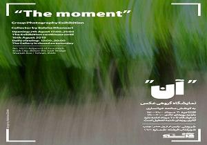 نمایش هیجانات و کنشهای درونی افراد در نمایشگاه «آن»