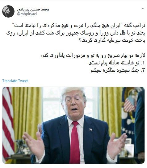 به ترامپ توصیه میکنیم یه نگاهی به تاریخ ایران و وضعیت داعش تو سوریه بندازه +تصاویر