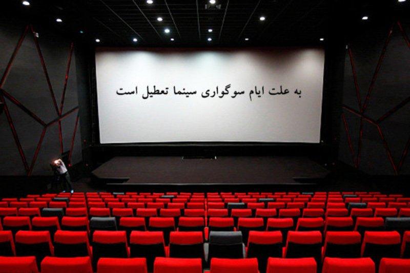 وضعیت تعطیلی سینماها  در سالروز شهادت امام جواد (ع)