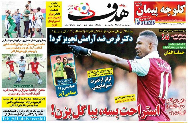 روزنامه هدف - ۹ مرداد