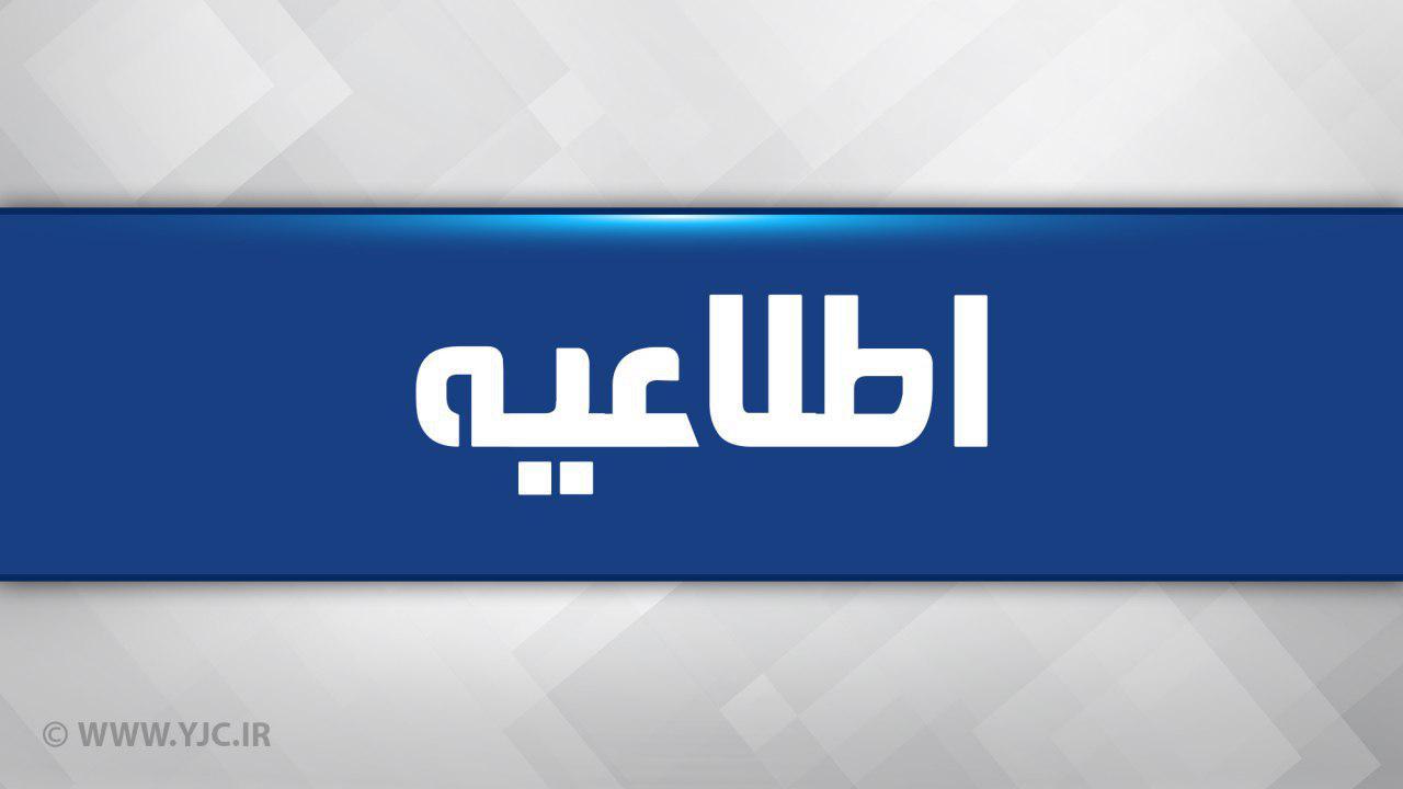 اطلاعیه دفتر سخنگوی دستگاه قضا درباره حکم معاون وقت برنامهریزی استانداری گیلان