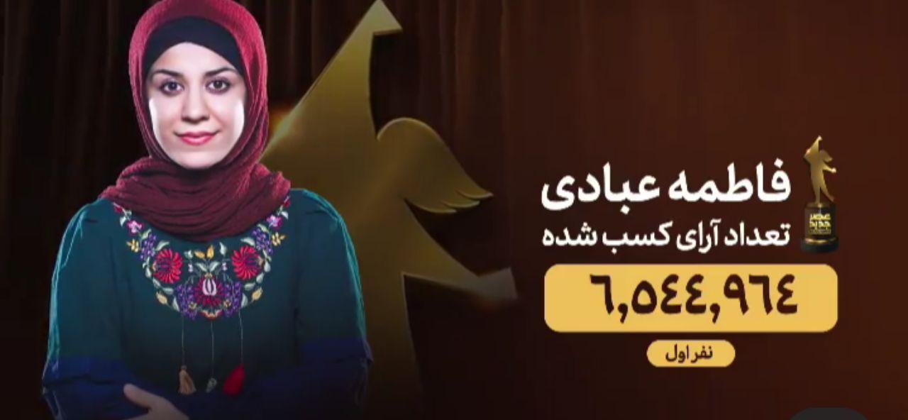 برگزیده مسابقه استعدادیابی عصر جدید با رای مردم اعلام شد/شوخی جالب یکی از داوران با علیخانی+عکس و فیلم