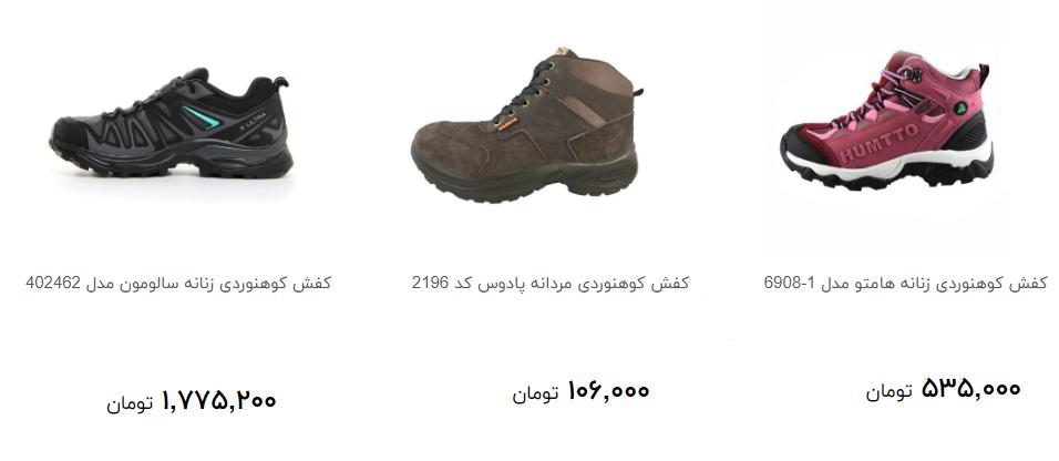 خرید کفش کوهنوردی چقدر تمام می شود؟ + قیمت