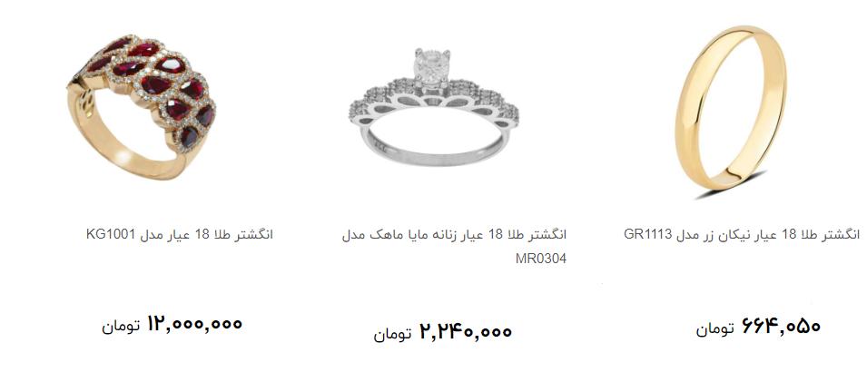 خرید انگشتر طلا زنانه چقدر هزینه دارد + قیمت