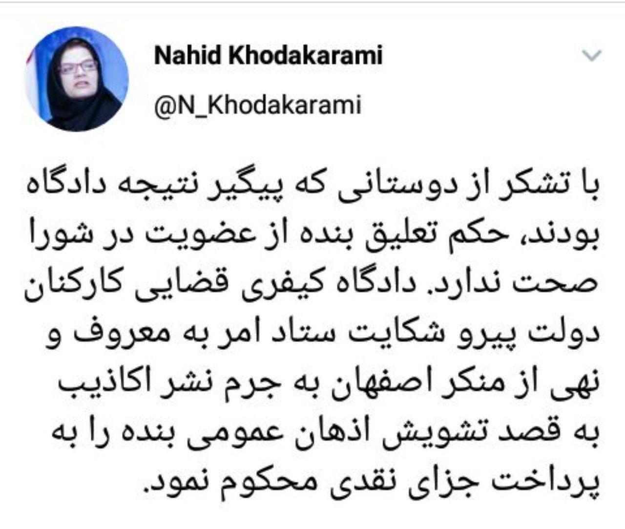 تعلیق عضو شورای شهر تهران از شایعه تا واقعیت