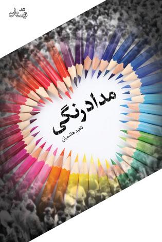 هفتهای آرام برای ادبیات / تاکید معاون امور فرهنگی وزارت ارشاد بر تقویت رویدادهای کتابخوانی