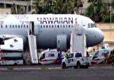 باشگاه خبرنگاران -فرود اضطراری هواپیما در هاوایی آمریکا + فیلم