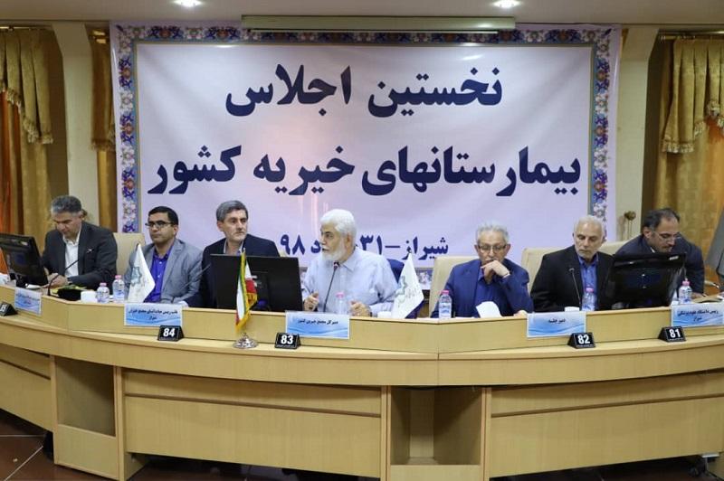 شیراز میزبان نخستین اجلاس بیمارستانهای خیریه کشور/ خدمات رسانی ۷۵بیمارستان خیرساز در کشور