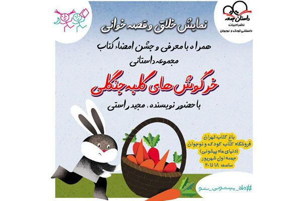 جشن امضای «خرگوشهای کلبه جنگلی» در باغ کتاب برگزار می شود