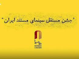 معرفی برگزیدگان اختتامیه یازدهمین دوره جشن مستقل سینمای مستند ایران