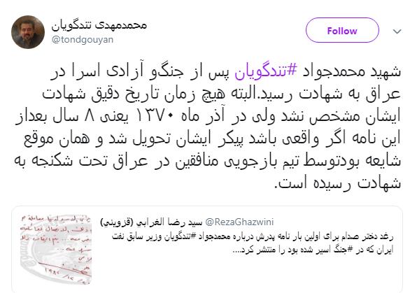 واکنش فرزند شهید تندگویان به دستنوشته صدام حسین درباره پدرش+ تصاویر