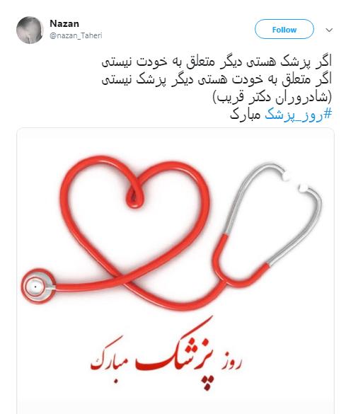 #روز پزشک/ اگر پزشک هستی دیگر متعلق به خودت نیستی