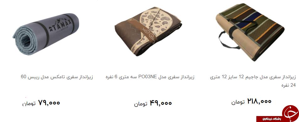 خرید زیرانداز برای تفریح و سفر چقدر هزینه دارد؟ + قیمت