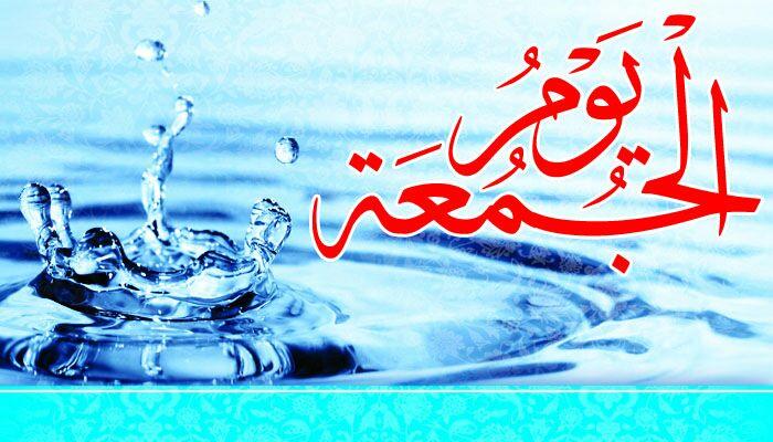 اهمیت و فضلیت روز جمعه در اسلام