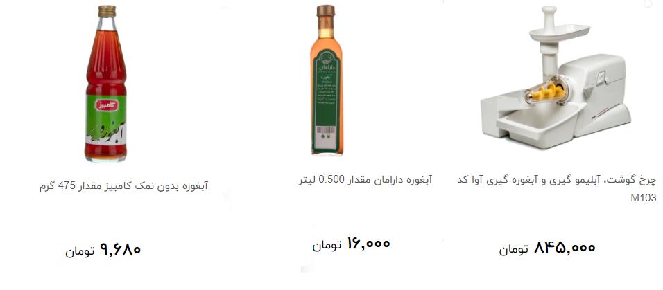 خرید آبغوره  چقدر تمام می شود؟ + قیمت
