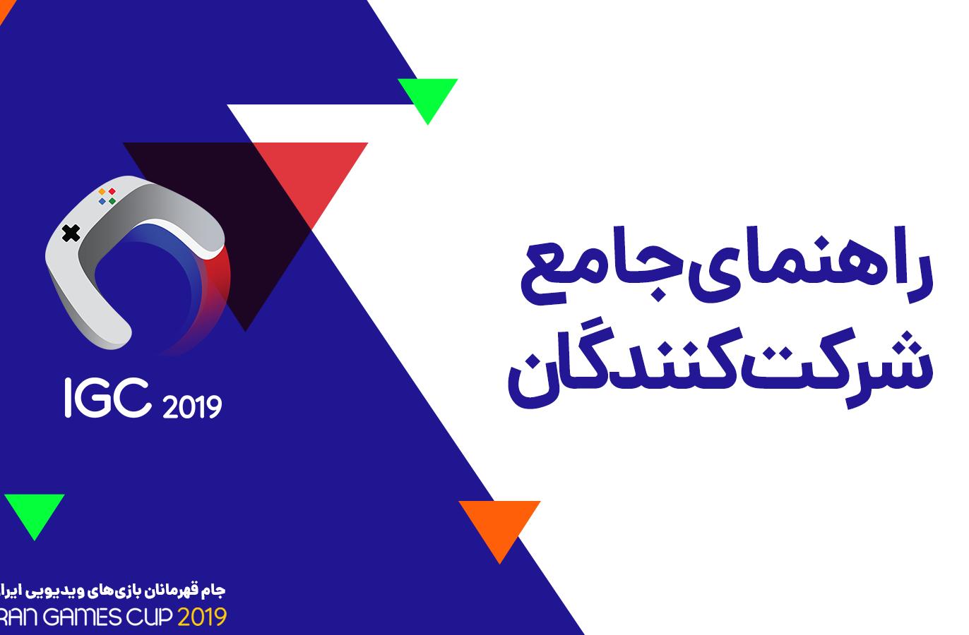 راهنمای جامع شرکتکنندگان جام قهرمانان بازیهای ویدیویی ایران