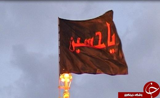 اهتزاز پرچم عزای سیدالشهداء بر فراز گنبد حرم بانوی کرامت(س)+عکس