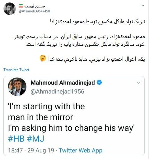 واکنش اعتراضی کاربران به تبریک توییتری تولد مایکل جکسون توسط احمدی نژاد/ محمود جان چه میکنی با خودت؟!