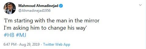 واکنش اعتراضی کاربران به تبریک توییتری احمدی نژاد به مناسبت تولد مایکل جکسون/ محمود جان چه میکنی با خودت؟!