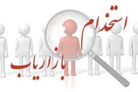 باشگاه خبرنگاران -استخدام کارشناس بازاریابی در تهران