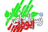 باشگاه خبرنگاران -15 آذرماه امسال؛فرصت ارسال آثار به جشنواره رسانه ایی ابوذر