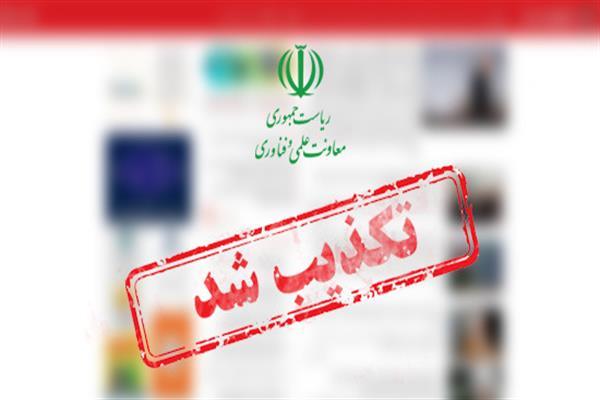 باشگاه خبرنگاران -«لغو معافیتهای گمرکی شرکتهای دانش بنیان» تکذیب شد