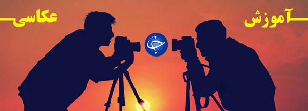 آموزش عکاسی کاملا رایگان/ در کوتاه ترین زمان ممکن، حرفهای شوید! + تصاویر