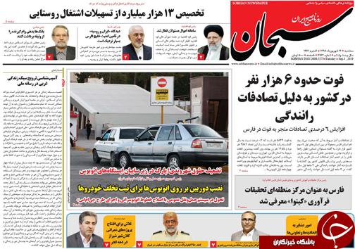 تصاویر صفحه نخست روزنامههای فارس ۱۲ شهریور سال ۱۳۹۸