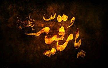 باشگاه خبرنگاران -چگونگی شهادت غم انگیز حضرت رقیه (س) بر اساس ۳ منبع معتبر