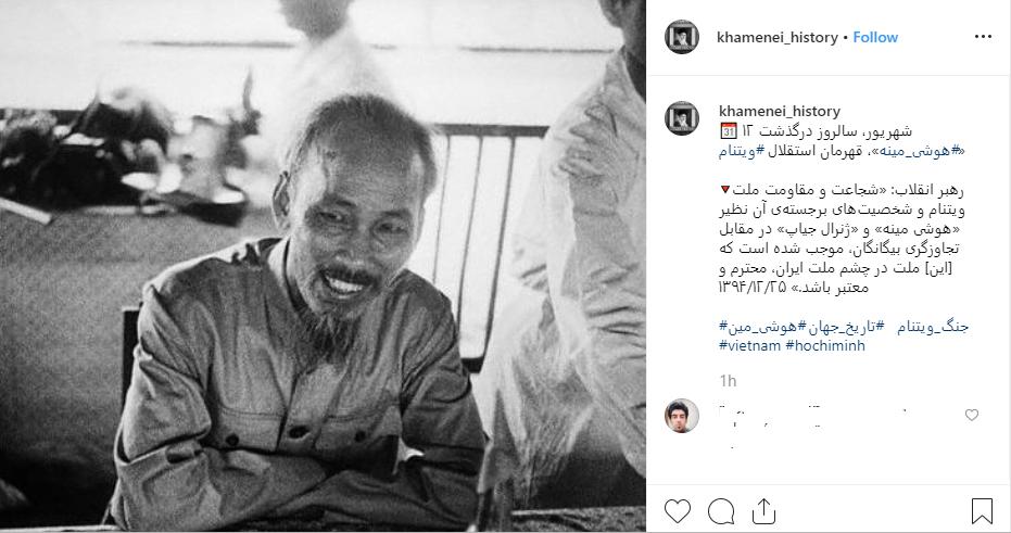 دیدگاه رهبرانقلاب درباره «هوشی مینه»، قهرمان استقلال ويتنام +عکس