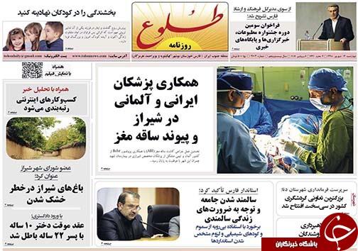 تصاویر صفحه نخست روزنامههای فارس ۱۳ شهریور سال ۱۳۹۸