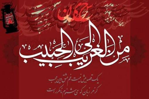 اصحاب و عبدالله بن الحسن(ع) / والپیپر و تصاویر پروفایل ویژه روز سوم محرم