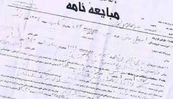 آیا امضای مبایعه نامه در زمان فروش خودرو به معنای واگذاری مالکیت کامل ماشین است؟